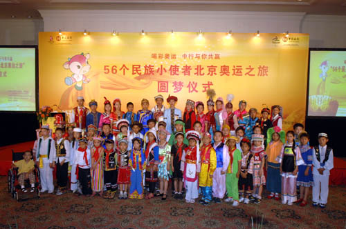 56个民族小使者合影-56个民族小使者北京奥运圆梦之旅 圆满落幕